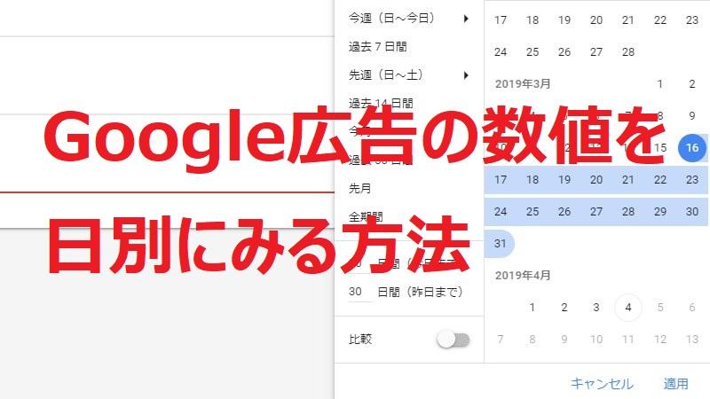 Google広告日別表示