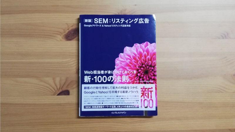 新版 SEM:リスティング広告 新・100の法則