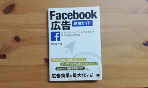 facebook広告運用ガイド
