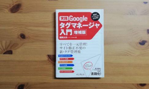 Googleタグマネージャー入門