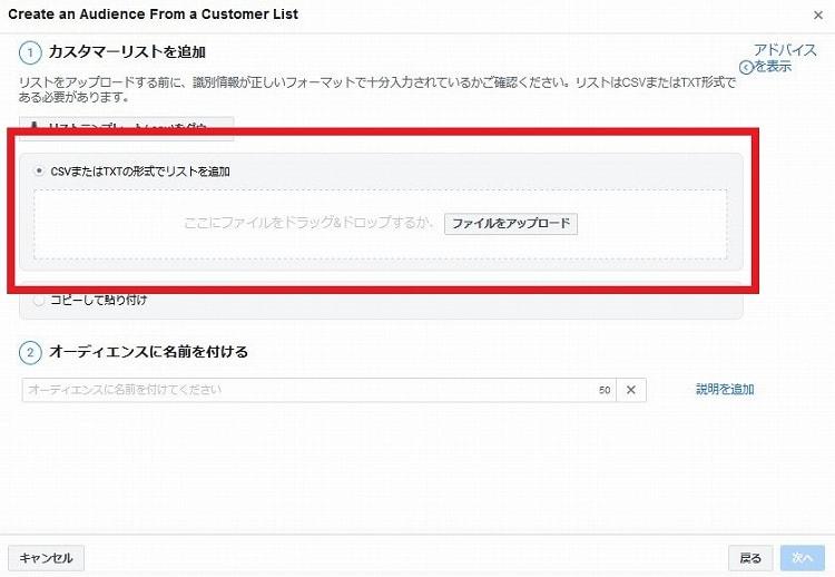 顧客リストデータをアップロード