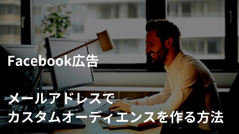 Facebook広告カスタマーリスト配信