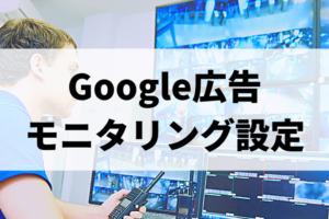 Google広告IMSA