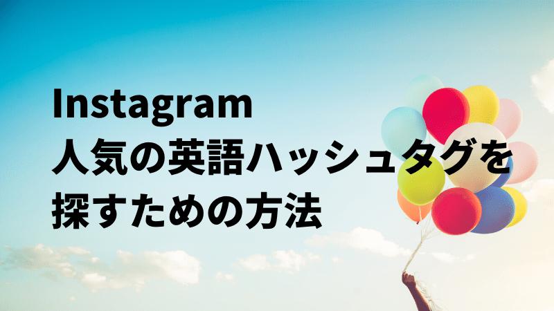 Instagram英語ハッシュタグ