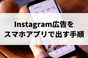 Instagram広告スマホ