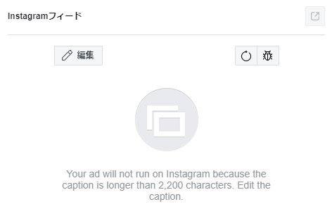 instagram広告のキャプション