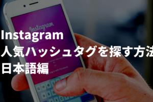 日本の人気ハッシュタグを探す