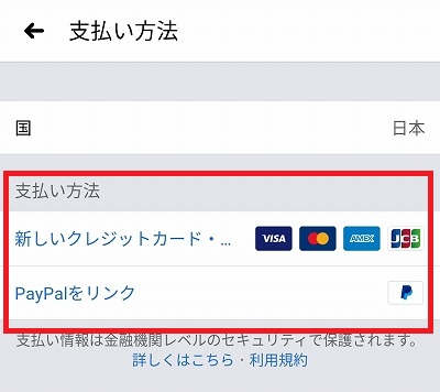 Facebook広告支払い画面詳細