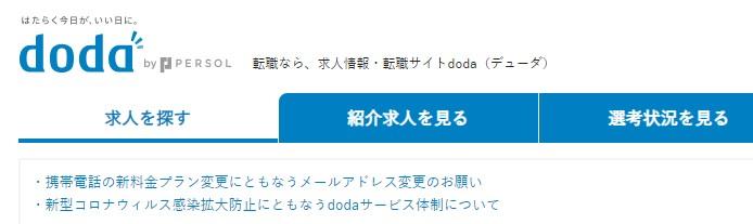 dodaのWEBマーケティング求人