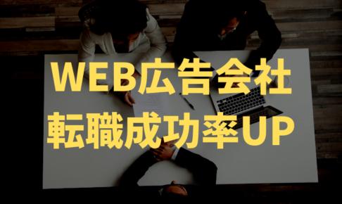 WEB広告運用会社への転職