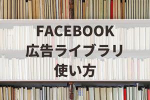 Facebook広告ライブラリの使い方