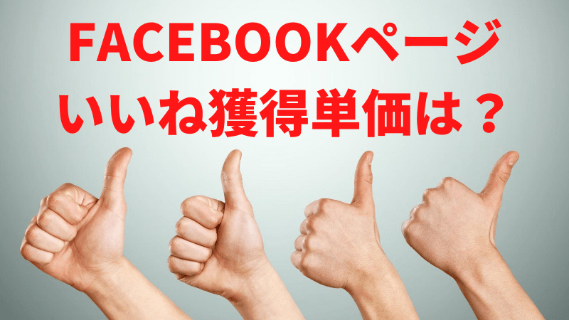 Facebookページいいね獲得単価
