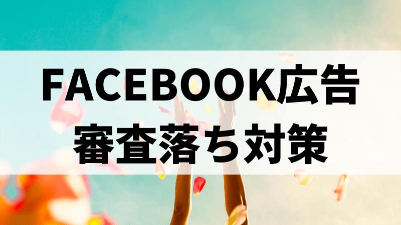 Facebook広告の審査が通らないときの対策