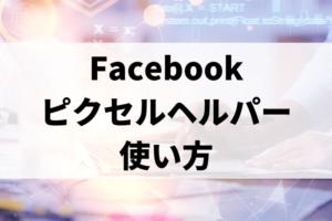 facebookピクセルヘルパー