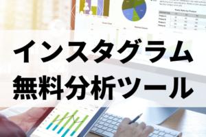 インスタグラム無料分析ツール