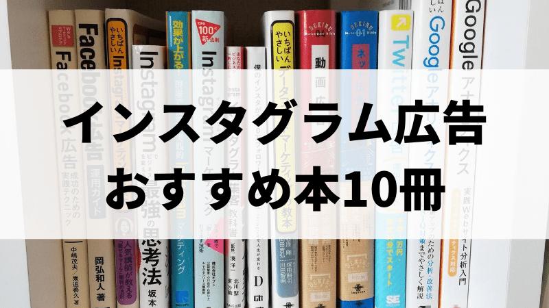 インスタグラム広告のおすすめ本