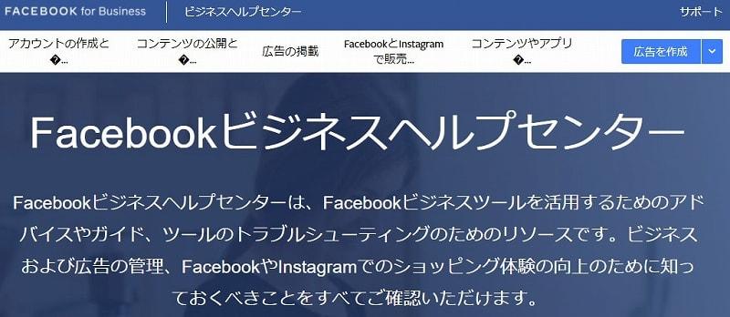 Facebookビジネスヘルプセンター