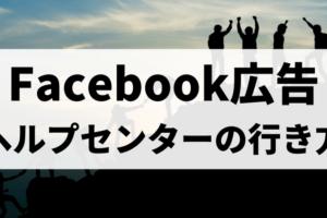 Facebook広告ヘルプセンター