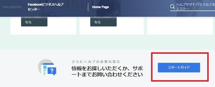 FB広告ヘルプ