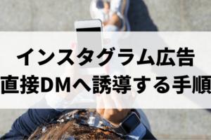 インスタグラム広告からDM誘導
