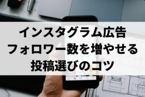 instagram広告で使う投稿の選び方