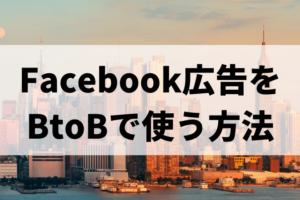 Facebook広告をBtoBで使う