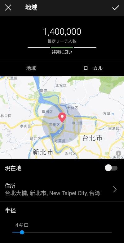 インスタ広告エリア設定(スマートフォン)