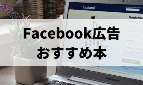 Facebook広告オススメ本