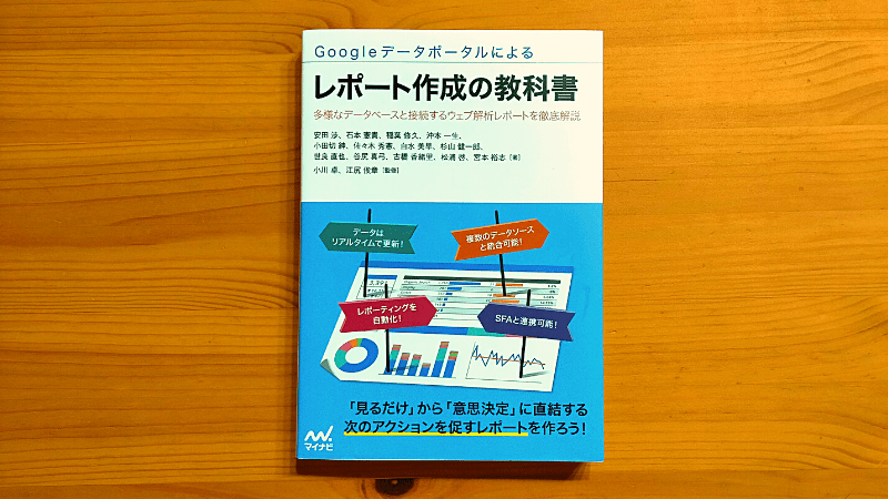 googleデータポータル本