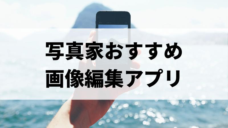 おすすめ画像編集アプリ
