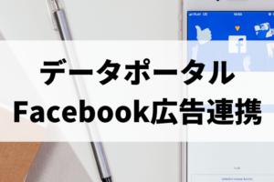 GoogleデータポータルでFacebook広告レポート作成