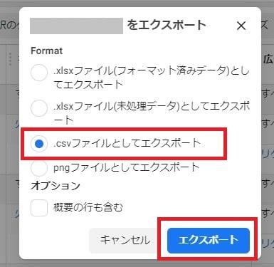 CSVファイルをエクスポート