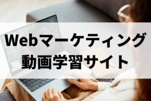 ウェブマーケティング独学