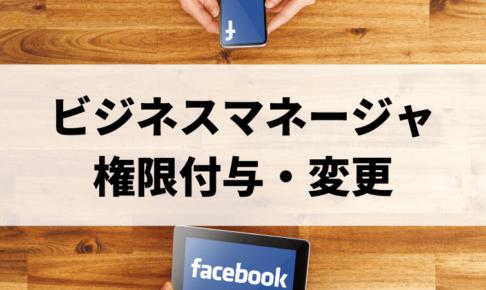 Facebookビジネスマネージャ権限付与方法