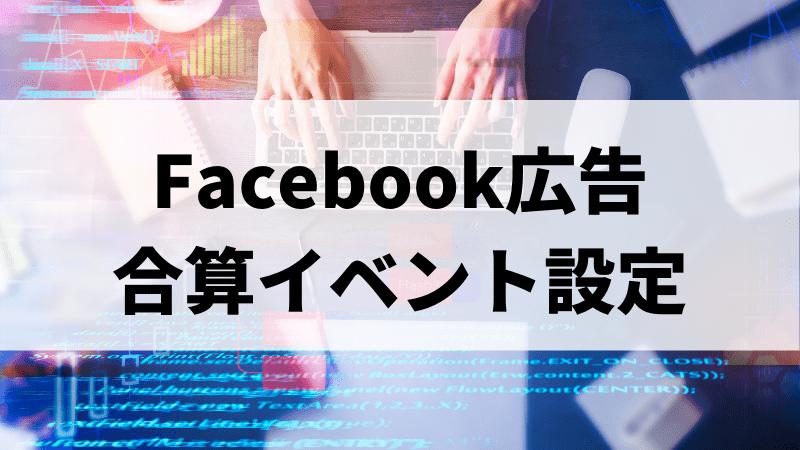 FB広告合算イベント測定設定