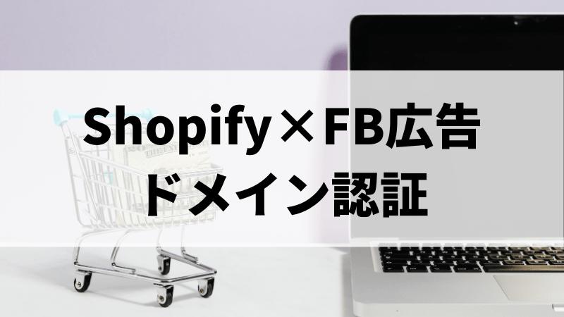 Facebook広告shopifyドメイン認証