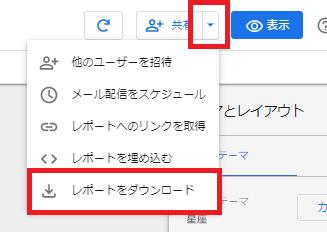 PDFレポートダウンロード