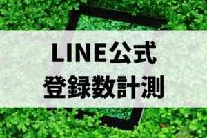 LINE公式登録数を計測する