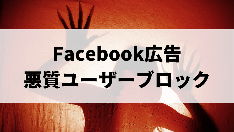 フェイスブック広告ユーザーブロック