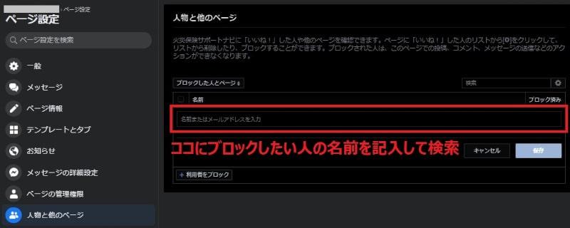 特定のFacebookユーザーを登録してブロック