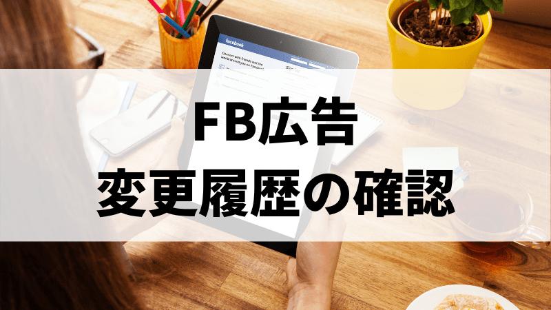 FB広告の変更履歴