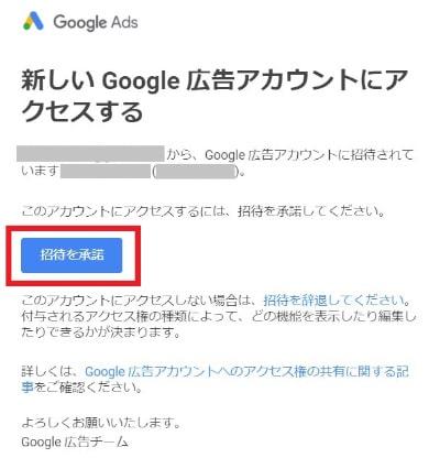 Google広告招待メール