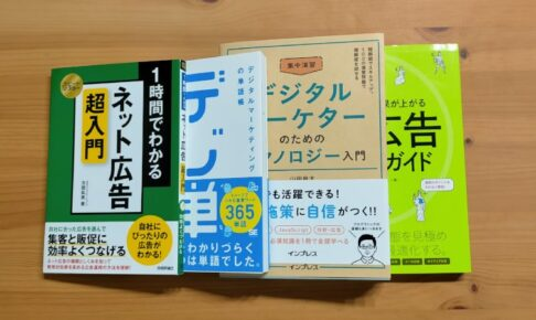 インターネット広告の入門書籍