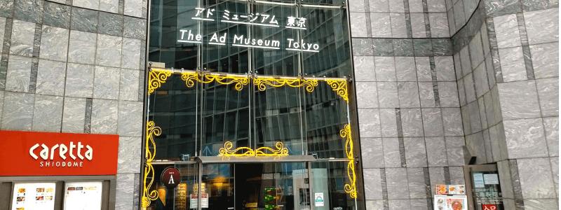 アドミュージアム東京アクセス