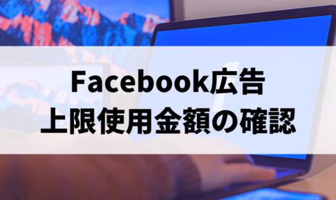 Facebook広告アカウント出稿金額制限