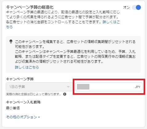 Facebook広告アカウント確認箇所