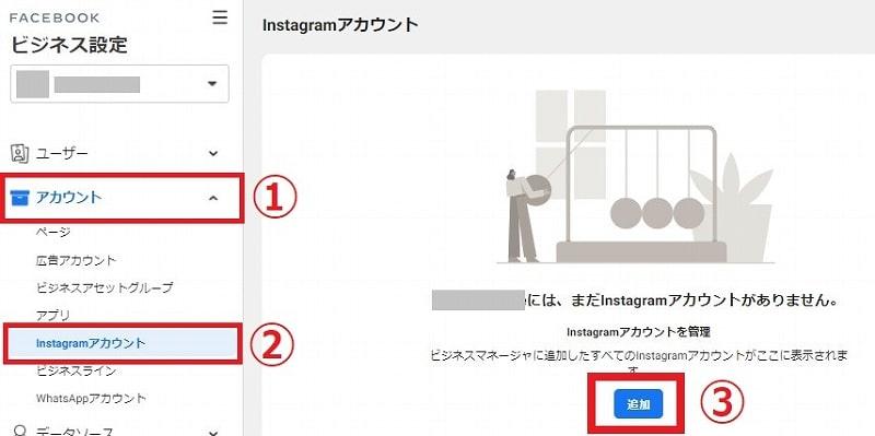 Instagramアカウント追加