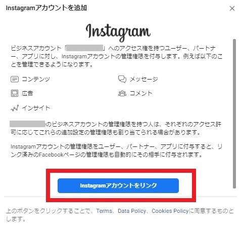 Instagramリンク画面