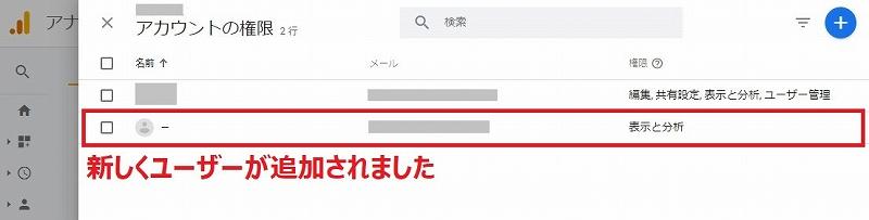 ユーザー追加の確認