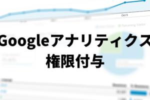 Googleアナリティクス権限付与手順